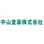 中山塗装株式会社 企業イメージ