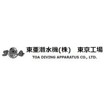 東亜潜水機株式会社 企業イメージ