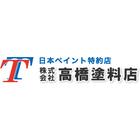 株式会社高橋塗料店 企業イメージ