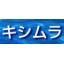 有限会社キシムラ 企業イメージ
