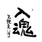 株式会社新興製作所 企業イメージ
