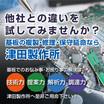 有限会社津田製作所 企業イメージ