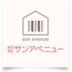 株式会社サンアベニュー 企業イメージ