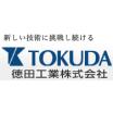 徳田工業株式会社 企業イメージ