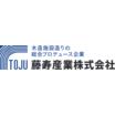 藤寿産業株式会社 企業イメージ