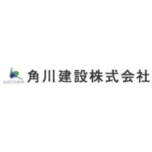 角川建設株式会社 企業イメージ