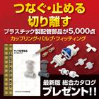 ipros_配管カタログ3.png