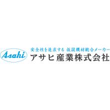 アサヒ産業株式会社 企業イメージ