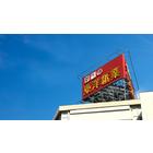 東洋紙業株式会社 企業イメージ