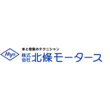 株式会社北條モータース 企業イメージ
