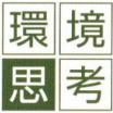 株式会社環境思考 企業イメージ