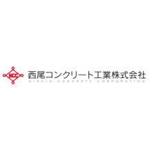 西尾コンクリート工業株式会社 企業イメージ