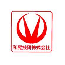 和晃技研株式会社 企業イメージ