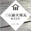 三石耐火煉瓦株式会社 企業イメージ