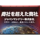 ジャパンマシナリー株式会社 企業イメージ