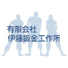 有限会社伊藤鈑金工作所 企業イメージ