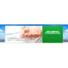 中部クリーン株式会社 企業イメージ