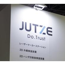 株式会社ジュッツジャパン 企業イメージ