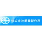 株式会社銅豊製作所 企業イメージ