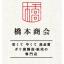 橋本商会 企業イメージ