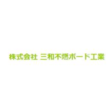 株式会社三和不燃ボード工業 企業イメージ