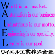 ワイエル工業株式会社 企業イメージ