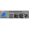 三和電子株式会社 企業イメージ