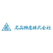 名晶興産株式会社 企業イメージ