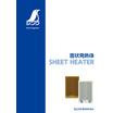 シンワ測定株式会社 企業イメージ