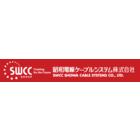 昭和電線ケーブルシステム株式会社 企業イメージ