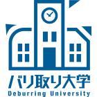 バリ取り大学 企業イメージ