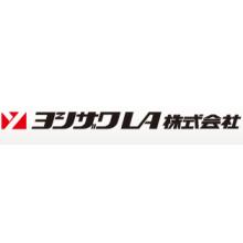 ヨシザワLA株式会社 企業イメージ