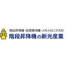 新光産業株式会社 企業イメージ