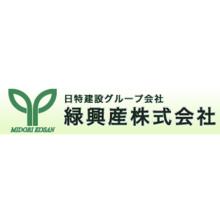緑興産株式会社 社屋画像