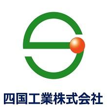 四国工業株式会社 社屋画像