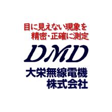 大栄無線電機株式会社 社屋画像