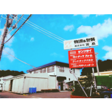 株式会社宮島 社屋画像
