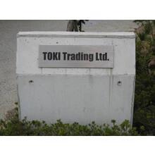 トキトレーディング株式会社 社屋画像