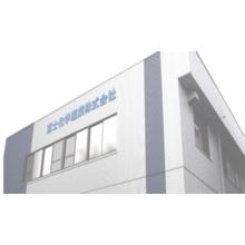 富士化学産業株式会社 社屋画像
