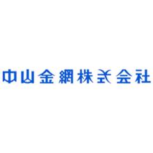 中山金網株式会社 社屋画像