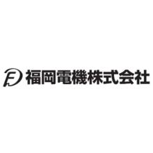 福岡電機株式会社 社屋画像