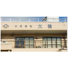 株式会社大検 社屋画像