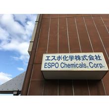 エスポ化学株式会社 社屋画像
