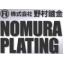 株式会社野村鍍金 ロゴ