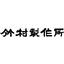 株式会社竹村製作所 ロゴ