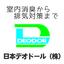 日本デオドール株式会社 ロゴ