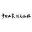 中村工業株式会社 ロゴ
