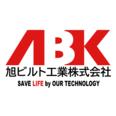 旭ビルト工業株式会社 ロゴ
