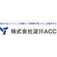 株式会社淀川ACC ロゴ