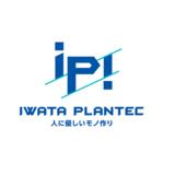 有限会社岩田プランテック ロゴ